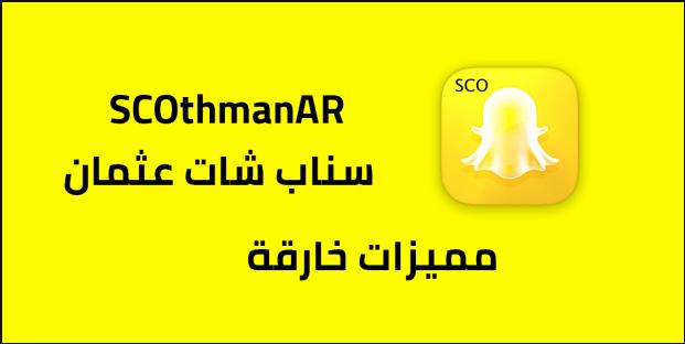 تحميل برنامج سناب عثمان