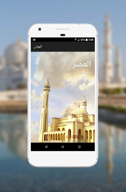 تحميل تطبيق المؤذن Al Moazin طريقك للحفاظ على الصلاة